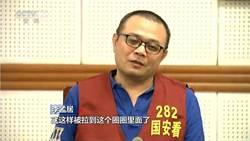 央視今晚播出台諜報導 屏東顧問李孟居供述:做錯事傷害祖國