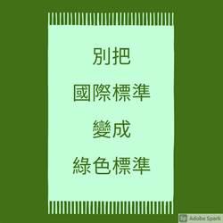 買萊豬、排除中國疫苗  游淑慧酸國際標準在台灣是綠色標準