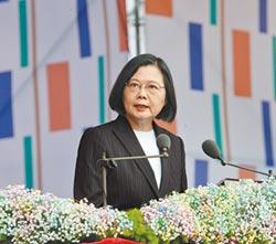 蔡總統:願促成兩岸有意義對話