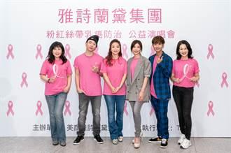 雅詩蘭黛集團推乳癌公益演唱會 群星響應傳遞粉紅力量
