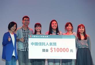 大學生詠唱灰色世界 奪金旋中國信託人氣獎