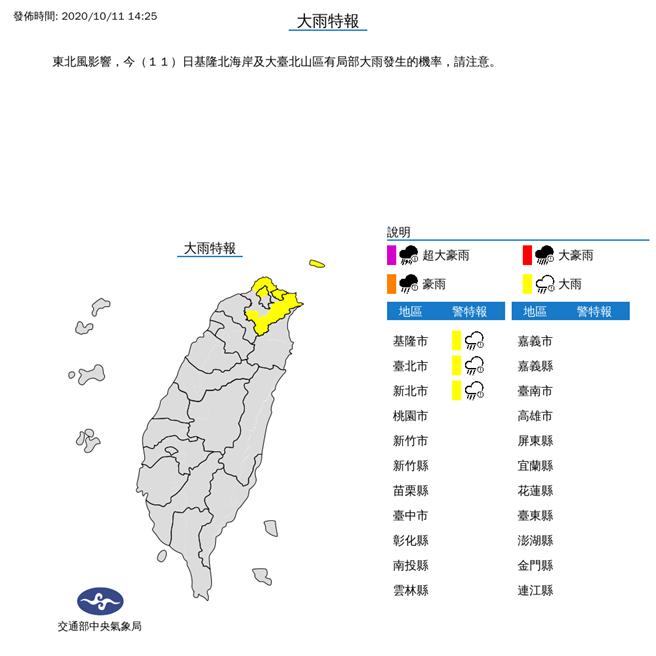 中央氣象局稍早針對基隆北海岸及大台北山區發布大雨特報,有局部大雨發生的機率,上述地區民眾午後須特別留意。(取自氣象局)