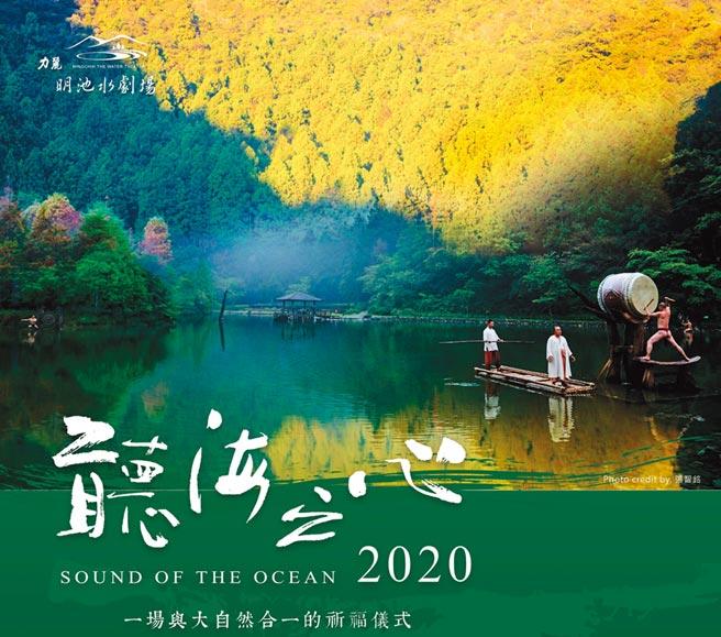 力麗觀光11月12至15日邀請優人神鼓,四度前來明池水劇場演出經典劇目「聽海之心」,展現療癒人心的魅力。圖/力麗提供