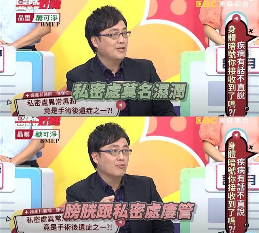 陈保仁表示妇人的膀胱和私处有廔管。(图/截图YT@医生好辣)