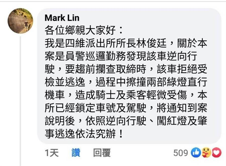 在場民眾到臉書社團發文詢問發生什麼事,警方趕緊出面釋疑。(翻攝照片/蔡依珍桃園傳真)