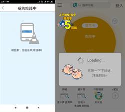 再傳災情!台北富邦系統又不行了 網哭:網站、APP進不去
