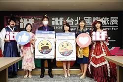 全國最大2020ITF台北國際旅展 早鳥票限時限量開賣