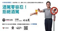 聯合國校園道安評鑑首度引進台灣 中華車會公益勸募計劃上路