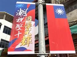 潮州國慶旗幟太美民眾搶要 公所送旗募捐做愛心