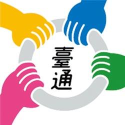 台灣最熱門Podcast頻道