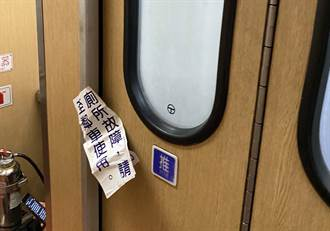 列車廁所貼封條 旅客一路憋屎尿