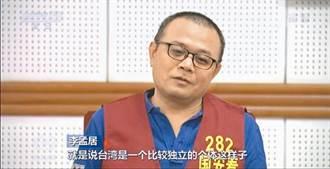 李孟居被當台諜 前香港外交官質疑是冰山一角