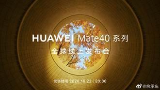 華為余承東確認Mate 40手機10月22日發表 能否在台上市成謎