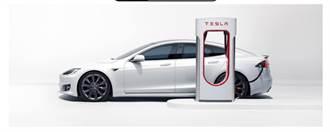 特斯拉15 日起 將收取超級充電使用費