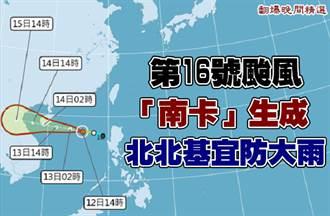 第16號颱風「南卡」生成 北北基宜防大雨