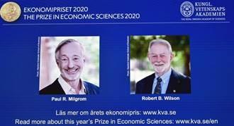 美2學者獲諾貝爾經濟獎 研究拍賣理論造福人群獲肯定