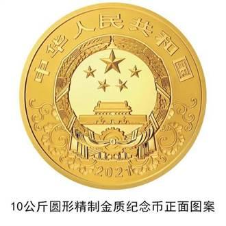 人行發行2021中國辛丑(牛)年金銀紀念幣