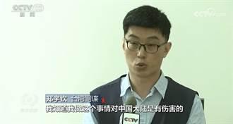 央視:卓榮泰前助理鄭宇欽為滲透捷克的「國際台諜」