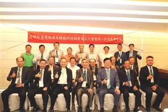 電動綠能協會成立 車王電子董座蔡裕慶擔任首屆理事長