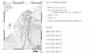 深度僅9.3公里!蘇澳外海23點39分規模4.9地震 最大震度宜蘭4級