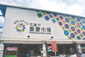 花蓮防漏水 重慶市場屋頂加蓋