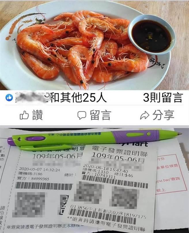 台南市黃姓女老師將中獎的統一發票PO到臉書,竟被人掃描QR Code盜領獎金。(讀者提供/洪榮志台南傳真)
