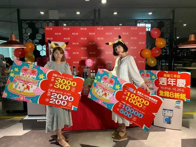 新光三越高雄三多店週年慶10月1日至10月25日登場,力拚4億業績。(柯宗緯攝)