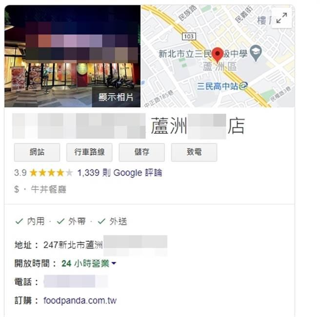 網友所吃的餐點來自新北市的一家連鎖知名丼飯店。(翻攝爆怨公社)