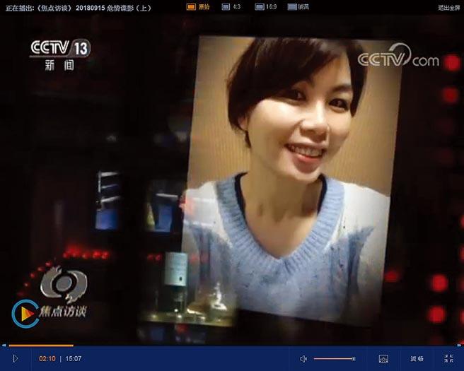 央視報導,宣稱拘捕許莉婷等一批台灣間諜。(摘自央視)
