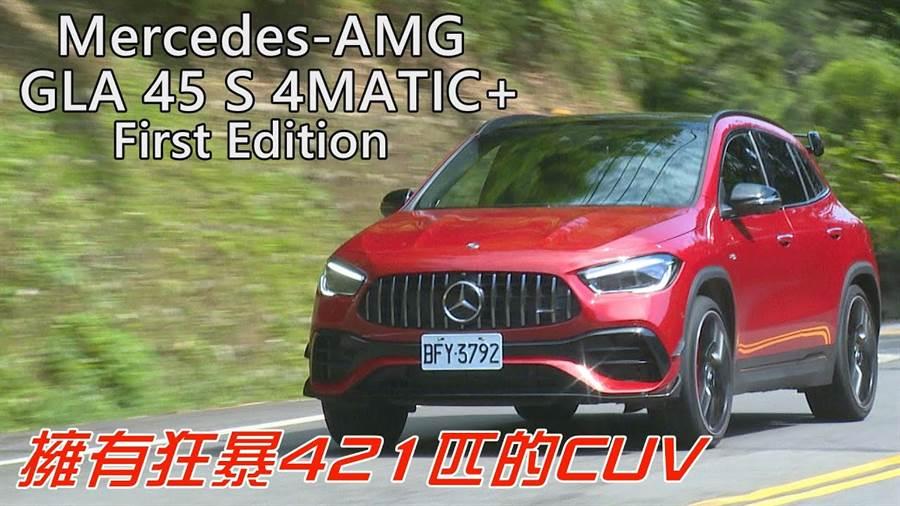 這台CUV有421匹馬力,小心被電!Mercedes-AMG GLA 45 S 4MATIC+汐平山道狠開半桶油試駕
