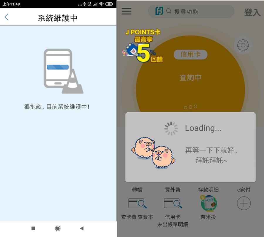 再傳災情!台北富邦系統又不行了 網哭:網站、APP進不去。(圖片民眾提供)