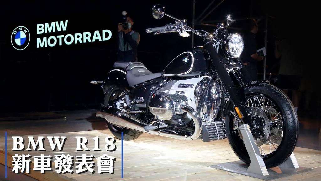 [IN新聞]氣冷巨獸-BMW R18新車發表會