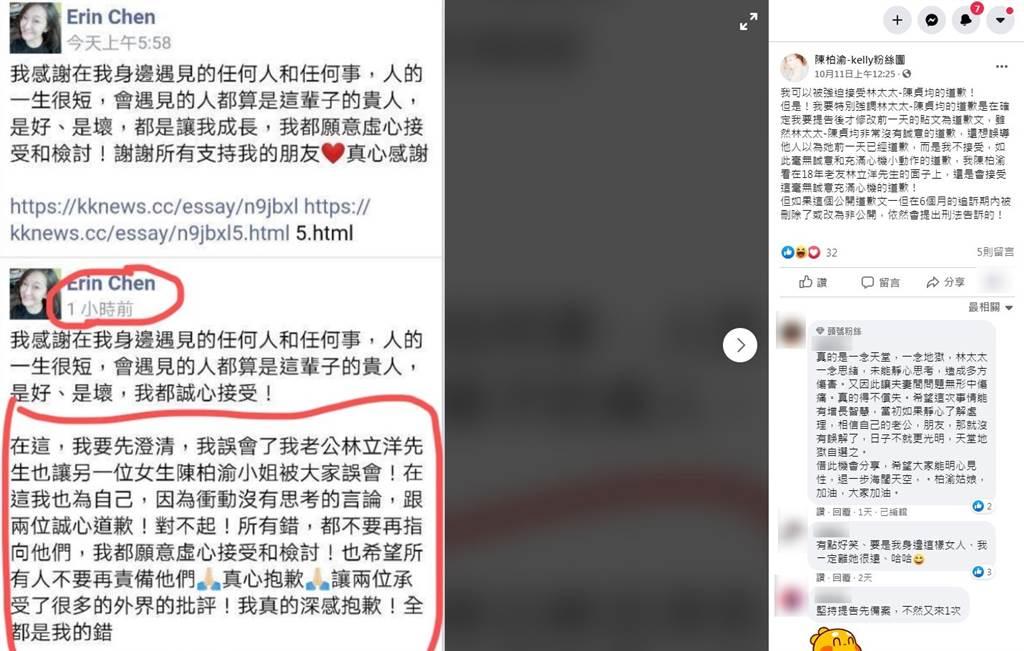 陳柏渝截圖存下陳貞均的道歉文,稱六個月內文章消失或轉非公開,就會採取法律途徑。(圖/FB@陳柏渝)