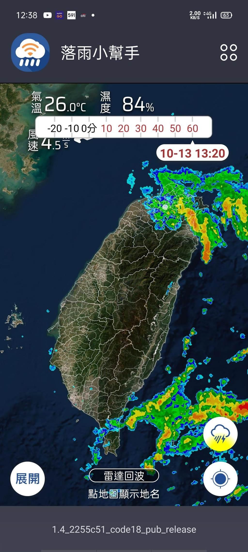 為協助民眾掌握下雨天氣情況,科技部攜手災防科技中心與中央氣象局,所打造的「落雨小幫手」APP今(13)日正式上線。(李侑珊翻攝)