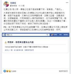 臉書最大!爆系無言抗議 全社團今晚起「關機3天」