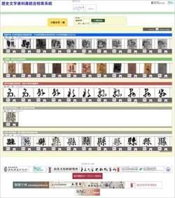 東亞最大文字圖像資料庫上線 150萬字形可免費下載