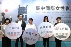 台中國際女性影展「嬌」點!一覽女性導演影像實力