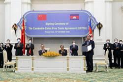 中柬簽訂首份自貿協定  陸取代美成金邊最重要國際夥伴