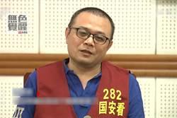 無色覺醒》賴岳謙:大陸破獲台間諜案?台灣當局應該如何?