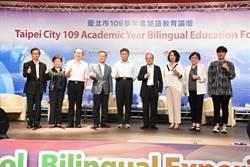 北市舉辦雙語教育論壇 師資培育最困難