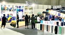 2020台北紡織展 聚焦創新與環保