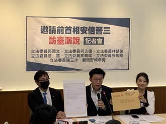 跨黨派立委邀安倍訪台 明年3月最好時機