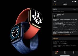 蘋果釋出watchOS 7.0.2解決Apple Watch耗電過快bug