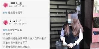 「檢查綠色胸罩」女控前男友操場性侵 綽號蘿莉本男遭起底