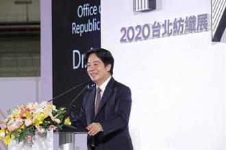 台灣紡織強 賴清德:盼朝亞洲高階製造及研發中心努力