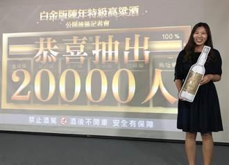 金門白金版「黑金剛」今抽出2萬名幸運買家