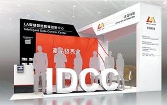 流亞科技舉辦IDCC產品發表會