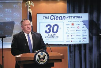 乾淨5G是美國謊言