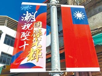 太美想收藏 潮州鎮公所募款送旗