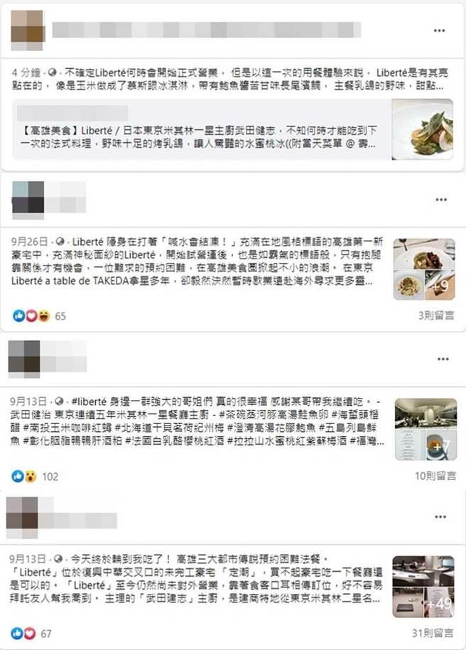 民眾爆料,餐廳業者表面上聲稱沒營業,但網路上已有許多老饕透過臉書打卡PO文分享用餐心得,時間最早可追溯到今年四月。(圖/翻攝畫面)